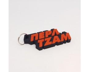 Pearl Jam keychain (ΠΕΡΛ ΤΖΑΜ)