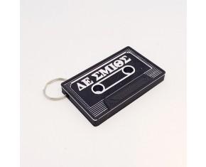 The Smiths keychain (ΔΕ ΣΜΙΘΣ)