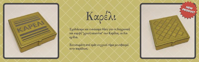 Kareli