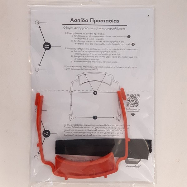Stereolab Face Shield (CoViD-19)