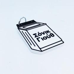 Sonic Youth keychain (ΣΟΝΙΚ ΓΙΟΥΘ)
