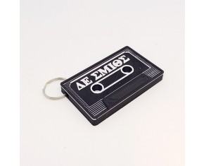 The Smiths keychain (ΔΕ ΣΜΙΘΣ)